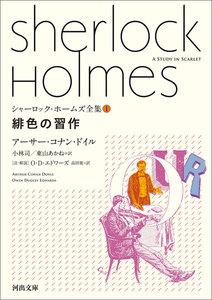 シャーロック・ホームズ全集