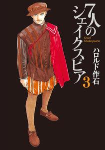 7人のシェイクスピア 3巻
