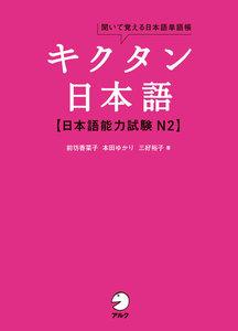 [音声DL付]キクタン日本語 日本語能力試験 N2