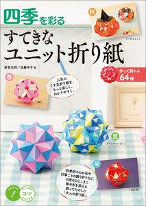 四季を彩る すてきなユニット折り紙 ~作って飾れる64種~ 電子書籍版