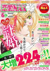恋愛LoveMAX 2012年6月号