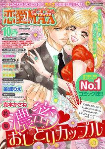 恋愛LoveMAX 2012年10月号