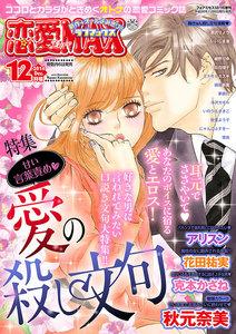 恋愛LoveMAX 2014年12月号