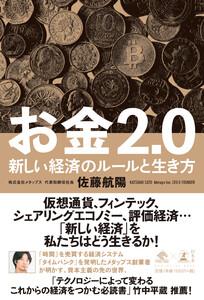 お金2.0 新しい経済のルールと生き方