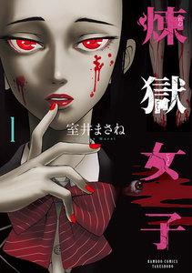 煉獄女子(1)