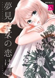 夢見る女の恋は闇 (5) 電子書籍版