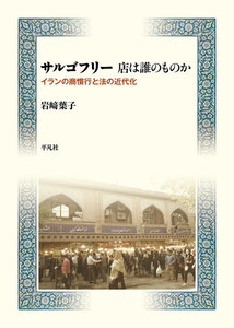 サルゴフリー 店は誰のものか イランの商慣行と法の近代化 電子書籍版