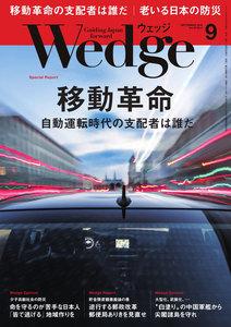 Wedge 2018年9月号