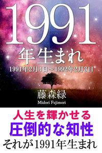 1991年(2月4日~1992年2月3日)生まれの人の運勢