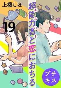 超能力者と恋におちる プチキス 19巻
