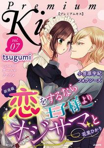 Premium Kiss Vol.7
