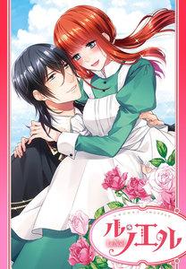 【単話売】漆黒の王子とロマンティックシンデレラ