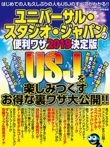 ユニバーサル・スタジオ・ジャパンの便利ワザを今すぐ無料試し読みしてみる☆