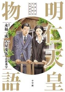 明仁天皇物語 電子書籍版