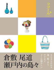 ココミル 倉敷 尾道 瀬戸内の島々(2020年版)