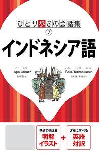 ひとり歩きの会話集 インドネシア語(2020年版) 電子書籍版