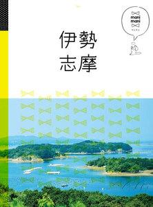 マニマニ 伊勢 志摩(2020年版)