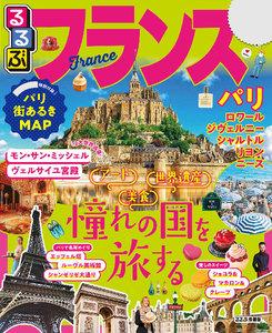 るるぶフランス(2020年版) 電子書籍版