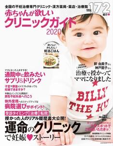 赤ちゃんが欲しいクリニックガイド2020