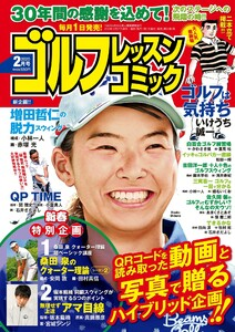 ゴルフレッスンコミック2020年2月号