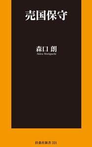 売国保守【電子限定特典付き】