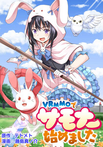 VRMMOでサモナー始めました WEBコミックガンマぷらす連載版 第21話