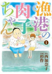 漁港の肉子ちゃん (1) 電子書籍版