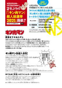 『キン肉マン』第362話 巨像の涙!!の巻