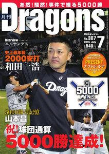 月刊 Dragons ドラゴンズ 2015年7月号