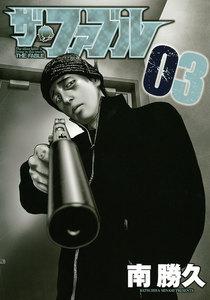 ザ・ファブル 3巻