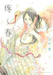 疼く春 分冊版 (1)