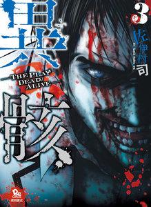 異骸-THE PLAY DEAD/ALIVE- 3巻