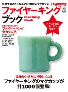 別冊Lightningシリーズ Vol.107 ファイヤーキング・ブック