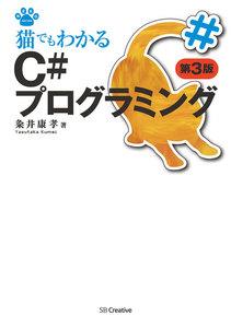 猫でもわかるC#プログラミング 第3版