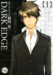 DARK EDGE (1) 電子書籍版