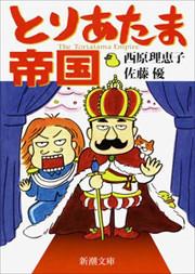 とりあたま帝国(新潮文庫)