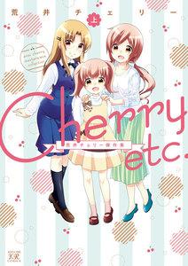 Cherry etc. 荒井チェリー傑作集 上 電子書籍版