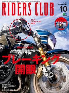 RIDERS CLUB 2016年10月号