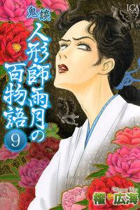 鬼談 人形師雨月の百物語 9巻