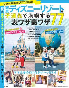 東京ディズニーリゾートを子連れで満喫する表ワザ裏ワザ77