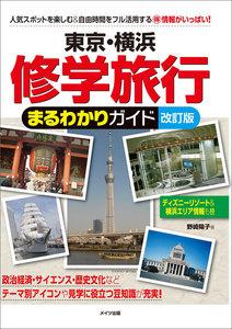 東京・横浜 修学旅行 まるわかりガイド [改訂版]