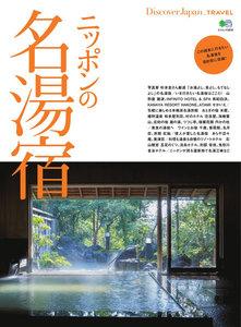 別冊Discover Japan _TRAVEL ニッポンの名湯宿