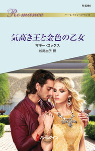 気高き王と金色の乙女 電子書籍版