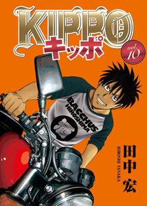 KIPPO (10) 電子書籍版