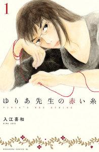ゆりあ先生の赤い糸 (1) 電子書籍版