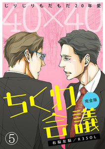 40×40 ちくわ会議【完全版】~じりじりもだもだ20年愛~ (5) 電子書籍版