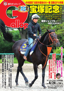 週刊Gallop(ギャロップ) 6月24日号