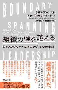 組織の壁を越える――「バウンダリー・スパニング」6つの実践