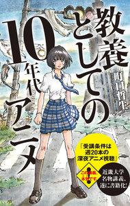 教養としての10年代アニメ【改訂版】 電子書籍版