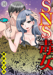 SNSの毒女たち10 電子書籍版
